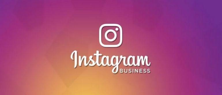 Бизнес в инстаграмм