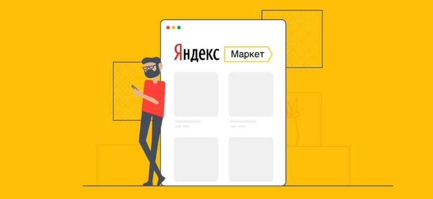 Интернет магазин на Яндекс Маркет