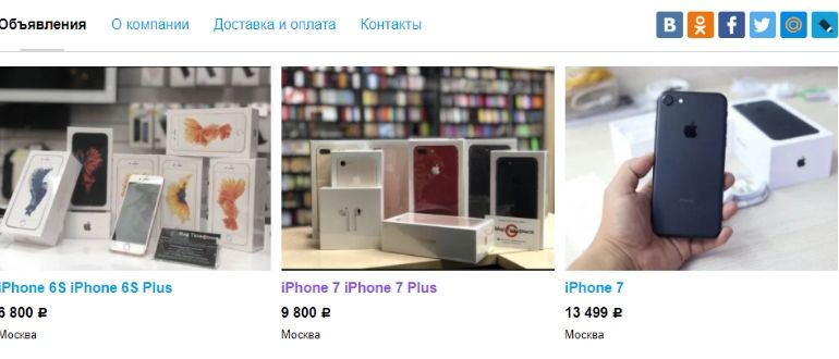 Пример интернет магазина