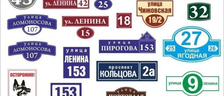 Таблички на дома