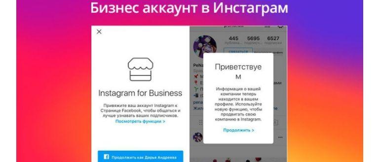 Бизнес аккаунт интаграм