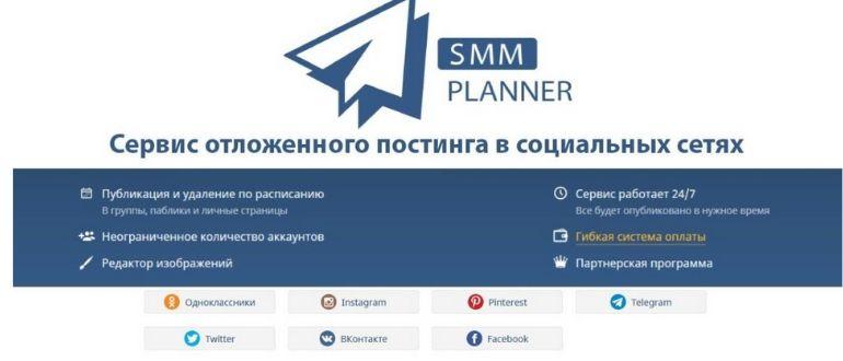 SMM planner