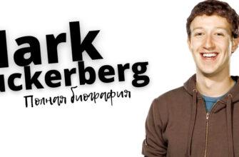 Марк Цукенберг