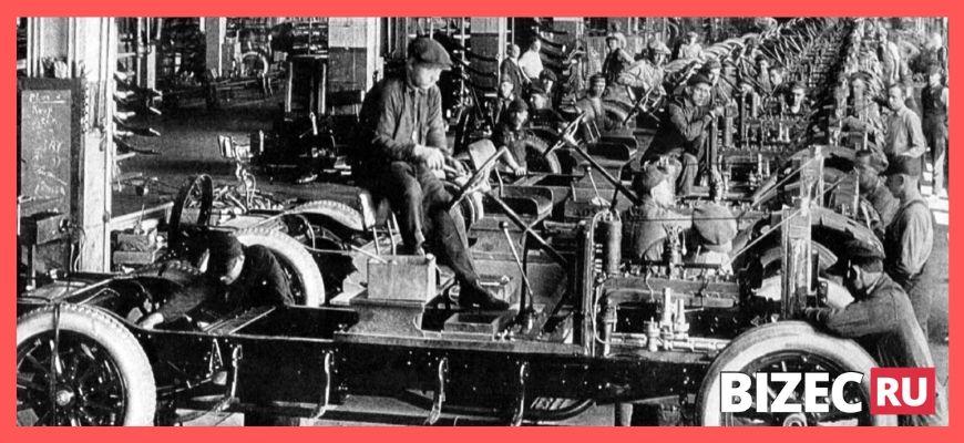 Первый конвейер Форда