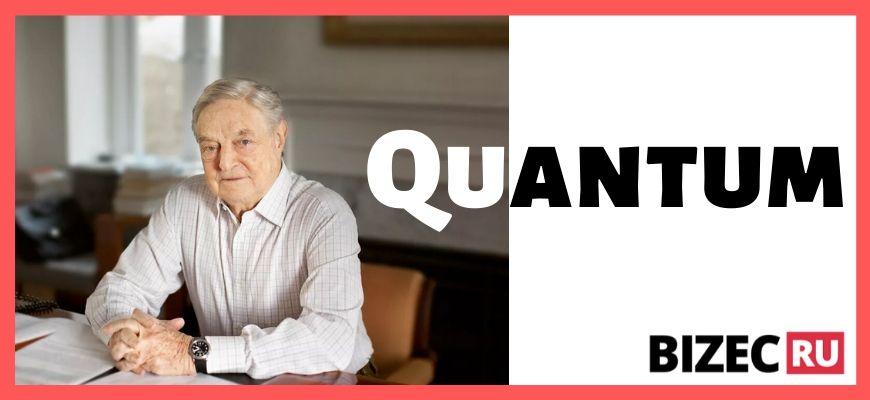 Фонд Quantum Джорджа Сороса