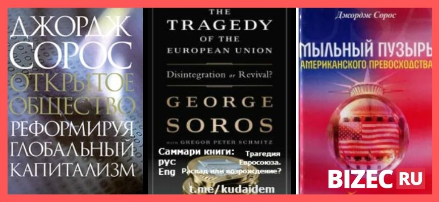 книги Джорджа Сороса