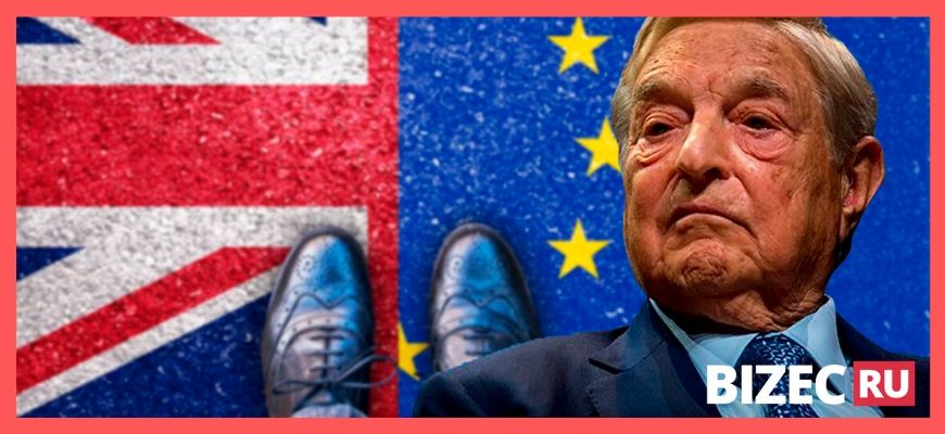 Джордж Сорос против Брексита
