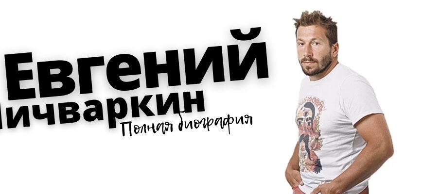 Биография Евгения Чиваркина