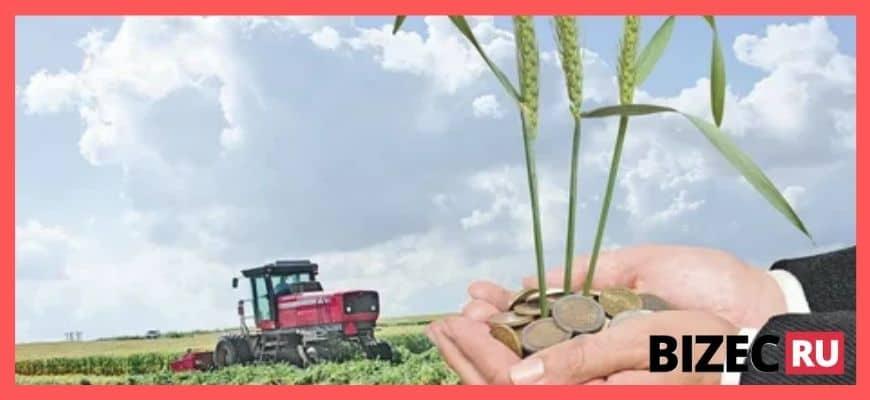 Помощь сельскому хозяйству