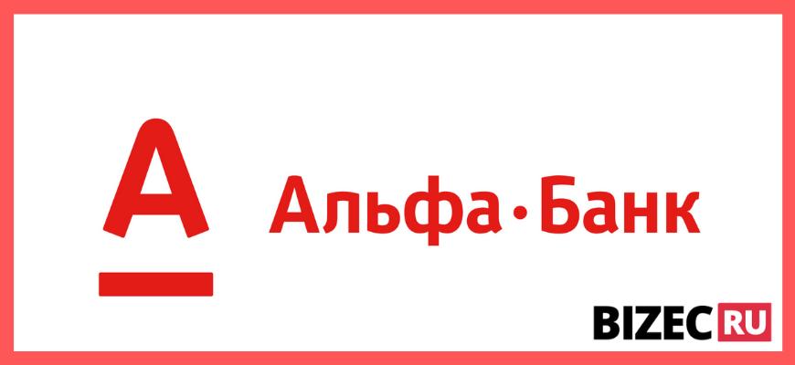 Банк для ИП Альфа банк