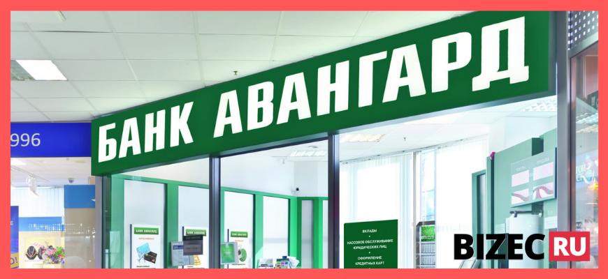 Банк для ИП Авангард