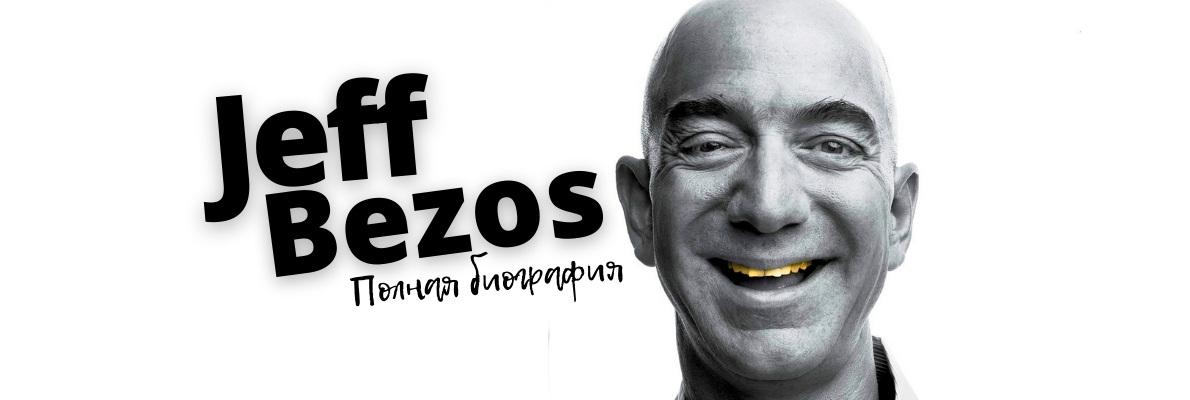 Джефф Безос