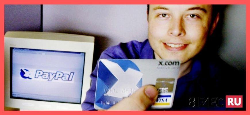Илон Маск и X.com и PayPal