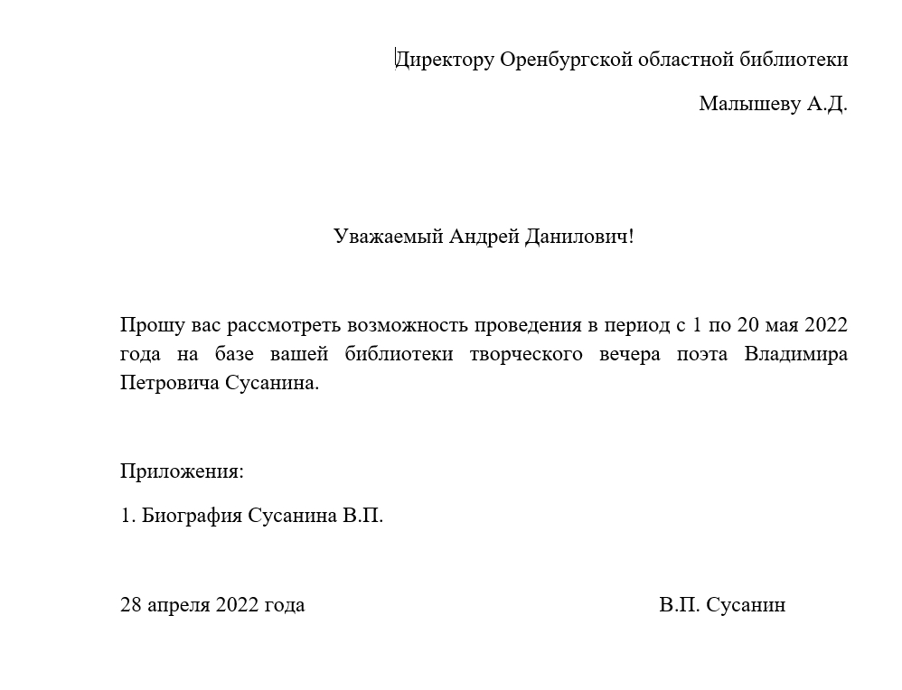 Письмо обращение
