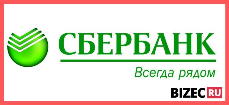 Банк для ИП Сбербанк