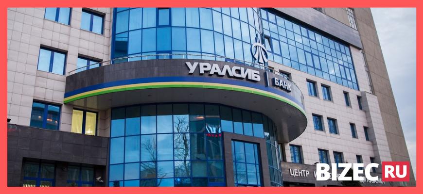 Банк для ИП Уралсиб