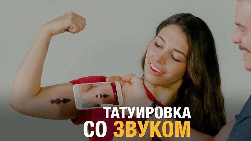 голосовые татуировки