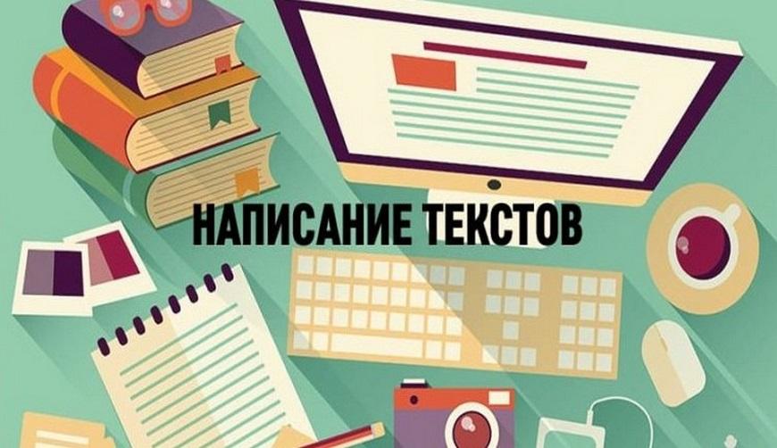 Заработок на написании текстов
